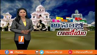 Warangal West MLA Vinay Bhaskar Political Graph & Constituency Problems | AR | iNews - INEWS