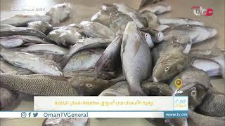 ربط مباشر من ولاية #صحار للحديث حول وفرة الأسماك في أسواق محافظة شمال الباطنة
