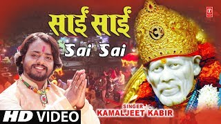 साईं साईं Sai Sai I KAMALJEET KABIR I Sai Bhajan I New Latest Full HD Video Song - TSERIESBHAKTI