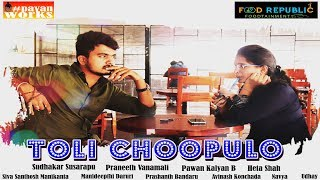 Toli choopulo - New Telugu Short Film 2018 - YOUTUBE