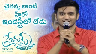 Hero Nikhil Siddharth Funny Speech @ Premam Movie Audio Launch | TFPC - TFPC