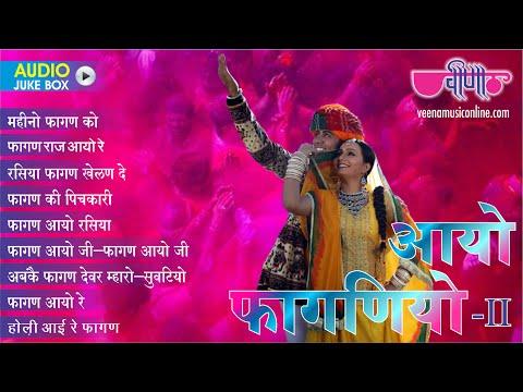 Nonstop Rajasthani Holi Songs 2015 Audio Jukebox   Aayo Faganiyo Part 2   New Fagun Dance Songs