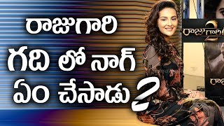 Seerat Kapoor about Nagarjuna's Raju Gari Gadhi 2 || Samantha || #RajuGariGadhi2 || #RGG2OnOct13th - IGTELUGU