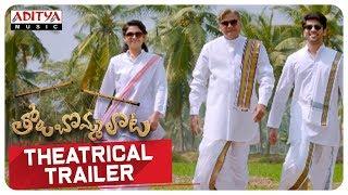 Tholu Bommalata Theatrical Trailer | Dr. Rajendra Prasad, Vishwant Duddumpudi | Suresh Bobbili - ADITYAMUSIC