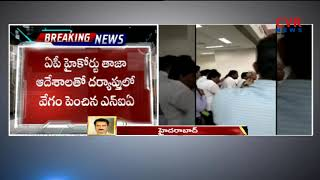 New Twist in YS Jagan Attack Case : Jagan Case Transferred To NIA | CVR News - CVRNEWSOFFICIAL