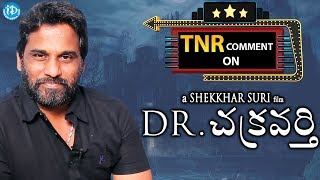 TNR Comment On Dr. Chakravarthy || TNR New Show || #DrChakravarthy || #TNRReview || #8 - IDREAMMOVIES