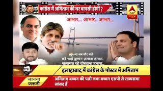 Congress posts poster carring Amitabh Bachchan's picture on its official social media site - ABPNEWSTV