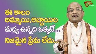 ఈ కాలం అమ్మాయి, అబ్బాయిల మధ్య ఉన్నది ఒక్కటే.. నిజమైన ప్రేమ లేదు...  | Garikapati | TeluguOne - TELUGUONE
