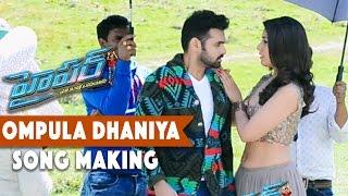 Ompula Dhaniya Song Making - HYPER  - Ram, Raashi Khanna - Santosh Srinivas - 14REELS