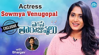 Egise Tarajuvvalu Actress Sowmya Venugopal Exclusive Interview || Talking Movies With iDream - IDREAMMOVIES