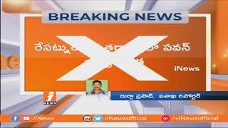 Pawan Kalyan To Announce Uttarandhra Bus Yatra Schedule | Janasena | Vizag | iNews - INEWS