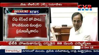 Telangana CLP Meeting Today | KCR and KTR | CVR News - CVRNEWSOFFICIAL