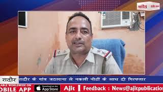 video:रादौर के गांव जठलाना से नकली नोटों के साथ दो गिरफ्तार