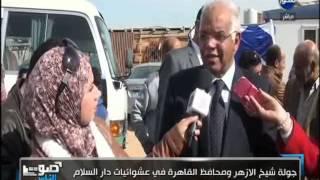 فيديو.. محافظ القاهرة: «معا لتطوير العشوائيات» قائم على التبرعات.. والمرحلة الأولى منه ستنتهي قريبا