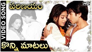 Parinayam Movie Video Song | Samarpinchu Ninne | Shahid Kapoor | Amrita Rao | Telugu Best Songs - RAJSHRITELUGU