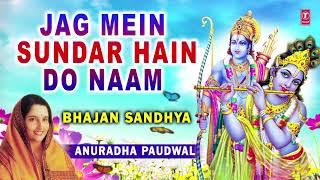 Jag Mein Sundar Hain Do Naam I ANURADHA PAUDWAL, Audio Song, Bhajan SandhyaVol.1 - TSERIESBHAKTI