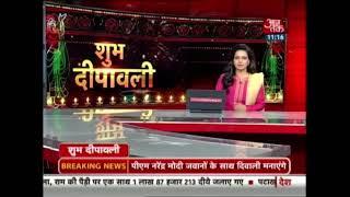 Modi To Celebrate Diwali With Jawans - AAJTAKTV