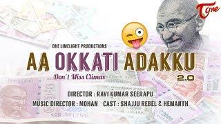 Aa Okkati Adakku 2.0 | Telugu Comedy Short Film 2018 | Directed by Ravi Kumar S | TeluguOne - TELUGUONE