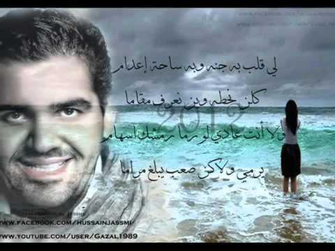 Hussein Al Jasmi  2012  * حسين الجسمي - أبشرك*