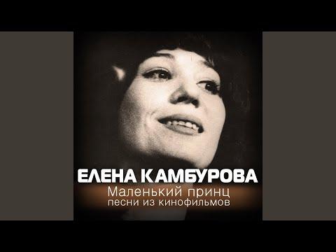 Камбурова песни из фильмов.любовь и разлука