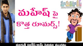 Interesting Rumours Around Mahesh Babu - MARUTHITALKIES1