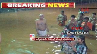 నీటిలో శృంగేరి మఠం | CVR Exclusive : Heavy Rain in Sringeri  | CVR News - CVRNEWSOFFICIAL