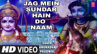 राम कृष्ण का मनमोहक भजन I Jag Mein Sundar Hain Do Naam,ANURADHA PAUDWAL,Full HD Video,Bhajan Sandhya - TSERIESBHAKTI
