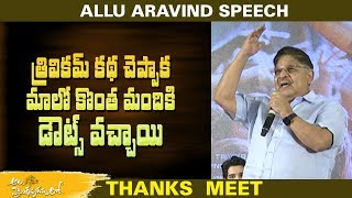Allu Ramalingaiah, I and our boys should be thankful: Allu Aravind || IndiaGlitz Telugu - IGTELUGU