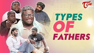 Types Of Fathers | Telugu Comedy Short Film 2019 | Directed by Mukesh | TeluguOne - TELUGUONE