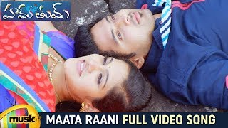 Maata Raani Full Video Song | Hum Tum Telugu Movie Songs | Maneesh | Simran | Mango Music - MANGOMUSIC