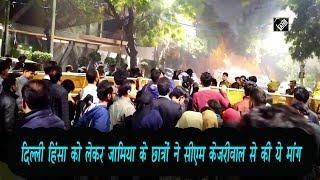 video : दिल्ली हिंसा : जामिया छात्रों द्वारा सीएम केजरीवाल से जिम्मेदार लोगों पर कार्रवाई की मांग