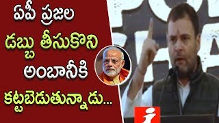 Rahul Gandhi Speech on AP Special Status | Chandrababu Naidu Dharma Porata Deeksha | inews - INEWS