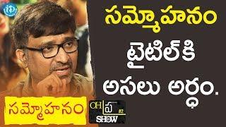 Mohana Krishna Indraganti About #Sammohanam Movie | Oh Pra Show - IDREAMMOVIES
