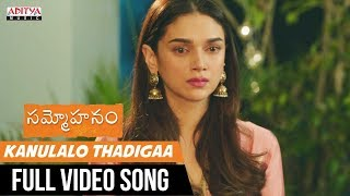 Kanulalo Thadigaa Full Video Song    Sammohanam Video Songs    Sudheer Babu, Aditi Rao Hydari - ADITYAMUSIC