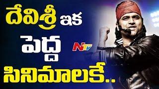 రెమ్యూనరేషన్ పెంచేసిన దేవిశ్రీ ప్రసాద్    NTV - NTVTELUGUHD