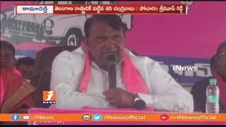 తెలంగాణ రాష్ట్రానికి పట్టిన శని చంద్రబాబు | Pocharam Srinivas Reddy in Banswada | iNews - INEWS