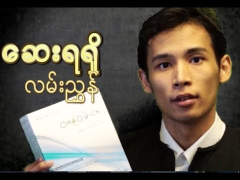 OraQuick In-Home HIV Test (Burmese)