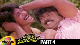 Maa Voori Maaraju Telugu Full Movie HD | Vijayakanth | Kanaka | Superhit Telugu Movies | Part 4 - MANGOVIDEOS
