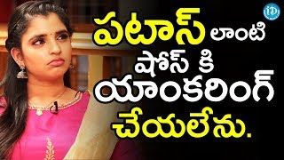 I Can't Do Anchoring For Patas Show - Shyamala || Anchor Komali Tho Kaburlu - IDREAMMOVIES