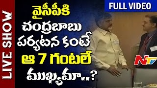 Chandrababu Explains US Tour Details || Electricity Reforms || Opposition Comments || Live Show Full - NTVTELUGUHD