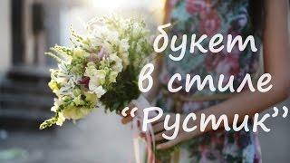Составление свадебного букета по спирали в стиле рустик.  Свадебная флористика.