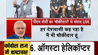 PM Modi's interaction with 25 Lakh Security Guards - ZEENEWS
