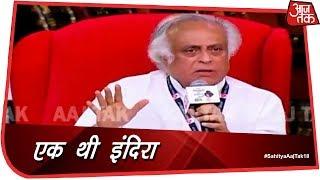 साहित्य आजतक: पर्यावरण-विकास साथ लेकर चलने वालीं एकमात्र PM रहीं इंदिरा:जयराम रमेश |#SahityaAajTak18 - AAJTAKTV
