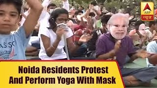 Noida sector 123 residents protest and perform Yoga with mask beside dumping ground - ABPNEWSTV
