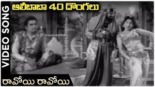 Alibaba 40 Dongalu Movie Song | Ravoyi Ravoyi | NTR | Jayalalitha | Telugu Old Hits - RAJSHRITELUGU