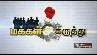 Public Opinion 27-08-2015 Puthiya Thalaimurai TV Show