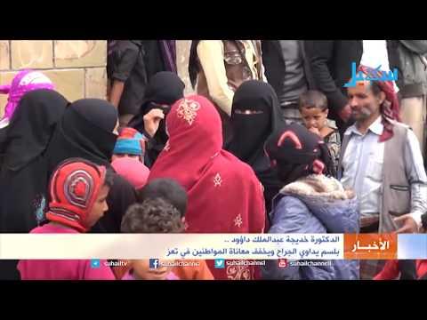 الدكتورة خديجة.. بلسم يداوي الجراح ويخفف معاناة المواطنين بتعز
