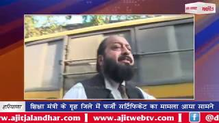 video : शिक्षा मंत्री के गृह जिले में फर्जी सर्टिफिकेट का मामला आया सामने