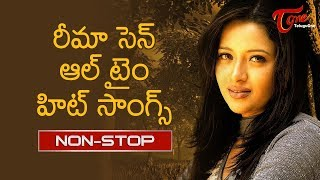 Reema Sen All Time Hit Songs | Telugu Video Songs Jukebox | TeluguOne - TELUGUONE