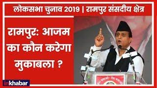 Rampur Parliamentary Constituency 2019: क्या आजम खान उतरेंगें मैदान में ? Lok Sabha Election 2019 - ITVNEWSINDIA